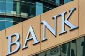 1 48 lakh crore fraud committed in state owned banks