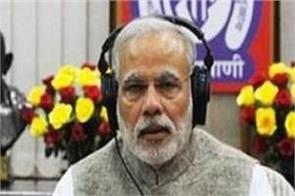 narendra modi mann ki baat kargil vijay diwas 26 july