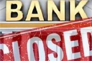 august bank closed holidays list