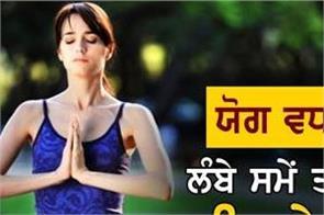 yoga face beauty