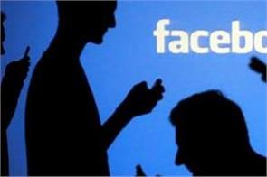 facebook users phone numbers sale indian privacy risk