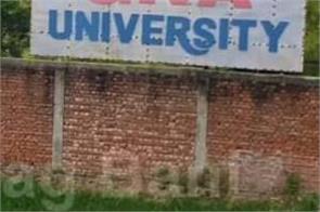 gna universityphagwara