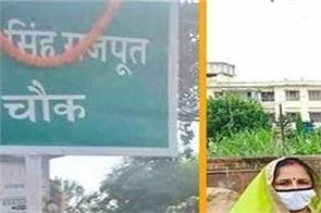 road named after sushant singh rajput in his hometown in bihar