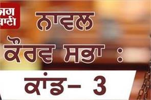 novel kaurav sabha
