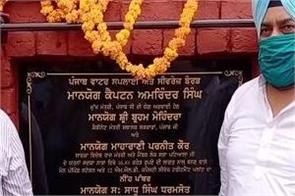 cabinet minister dharamsot lays foundation stone of sewer plant