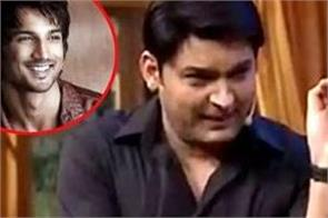 kapil sharma reaction on troller tweet on sushant rajput death matter