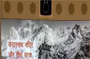 pm modi reviews development work at kedarnath dham