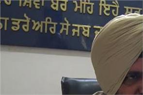 fraud  maharaval khewa ji trust case registered