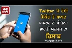 hacking of twitter the indian government asked accounts details of indian users