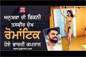 indian captain becomes romantic after seeing anushka s bikini picture