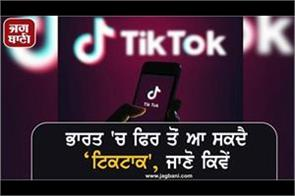tiktok may come again in india