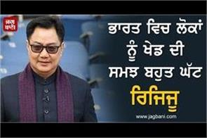 people in india have very little understanding of the game rijiju
