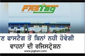 vehicle registration will no longer be possible without fastag