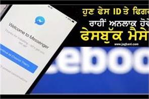facebook messenger face id and touch id support