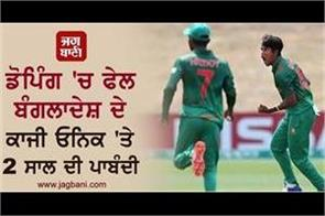 failing doping bangladesh s qazi onik banned for 2 years