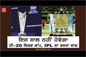 this year will not be the t20 world cup the way to the ipl is clear