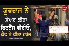 yuvraj shared fitness video kaif did troll