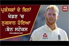 loss of playing without fans ben stokes