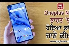 oneplus nord launches in india  find out the price
