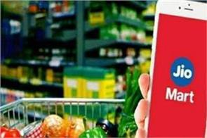jiomart app launched  order all kinds of groceries