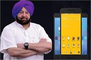 punjab government smartphones