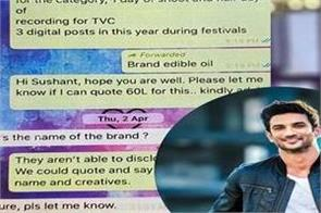 leaked chats between ssr and disha salian from april 2020