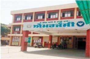 moga civil hospital