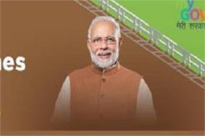 modi releases rs 2 000 to farmers agriculture infrastructure fund