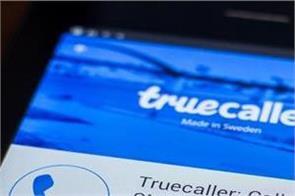 truecaller app spam activity indicator