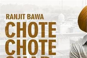 ranjit bawa new song chote chote ghar out now