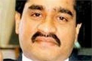 government of dominica  dawood ibrahim
