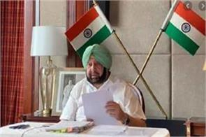 captain amrinder singh demand financial package from center