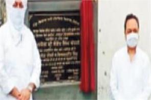 santokh chaudhary inaugurates foundation stones of 6 village