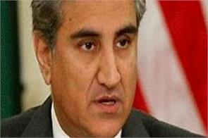 pakistan shah mahmood qureshi