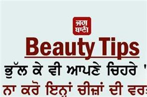 beauty tips face products uses