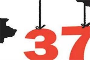 central government jammu and kashmir article 370 daughter privileges