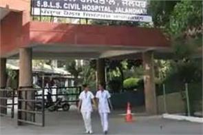 jalandhar civil hospital
