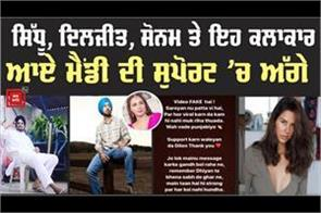 pollywood support mandy takhar