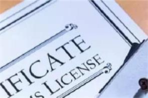 ludhiana ammunition license government new order
