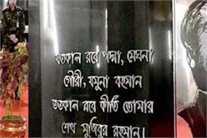 bangladesh pm sheikh hasina sheikh mujibur 45th death anniversary