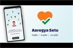 amazing  over 15 million downloads of arogya setu app