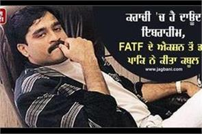 pakistan admitted that dawood ibrahim was here