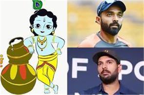 indian cricketers also congratulated janam ashtami