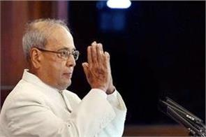 pranab mukherjee   life journey from mirati village to rashtrapati bhavan