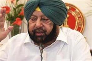 captain amarinder singh  central government