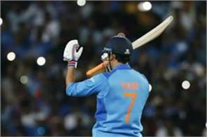 bcci wants to give dhoni his farewell match