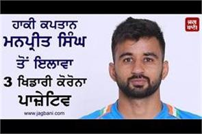 apart from hockey captain manpreet singh 3 players are corona positive