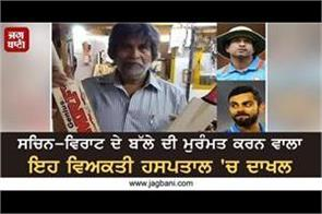 the man who repaired sachin virat s bat was admitted to hospital
