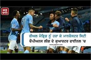 manchester city beat real madrid in the quarter finals