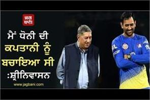 i saved dhoni s captaincy srinivasan